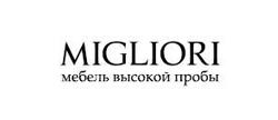 Салон Мебели «Migliori», г. Мурманск